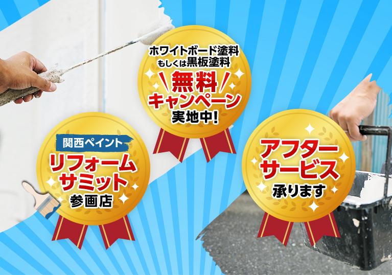 関西ペイントリフォームサミット参画店 ホワイトボード塗料もしくは黒板塗料無料キャンペーン実施中! アフターサービス承ります