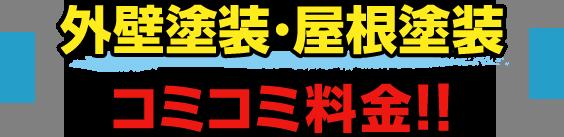 外壁塗装・屋根塗装 コミコミ料金!!